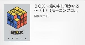 BOX~箱の中に何かいる~