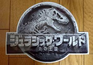 ジュラシック・ワールド/炎の王国 / Jurassic World: Fallen Kingdom