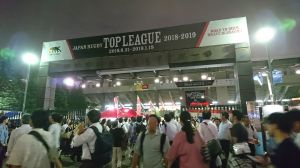 トップリーグ 2017-2018 リーグ戦 第1節 1日目