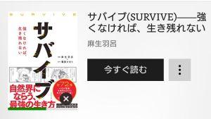 サバイブ(SURVIVE)-強くなければ、生き残れない