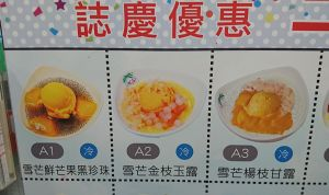 香港でデザート