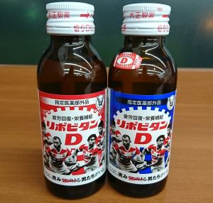 リポビタンD日本代表ボトル