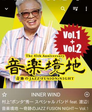 """音楽境地 ~奇跡のJAZZ FUSION NIGHT~ Vol.1+Vol.2 / 村上""""ポンタ""""秀一"""