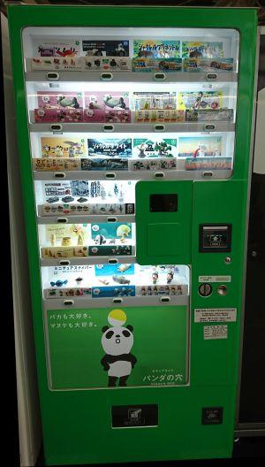 自動販売機?