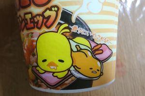チキンラーメンビッグカップ 燻たまベーコンエッグ