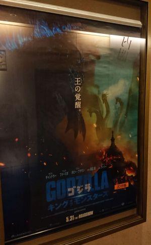 ゴジラ キング オブ モンスターズ / GODZILLA King of The Monsters