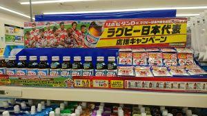 ラグビー日本代表ジャージーLEDキーホルダー