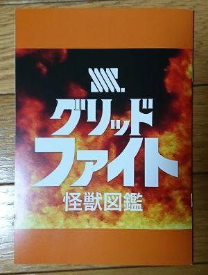 怪獣がいる風景 / 西川伸司 デザインワークス / SSSS.グリッドファイト怪獣図鑑