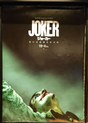 ジョーカー / JOKER