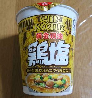 カップヌードル 黄金鶏油 鶏塩
