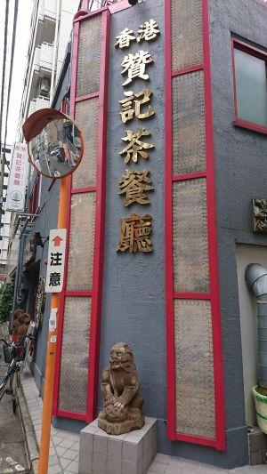 久しぶりの香港飯
