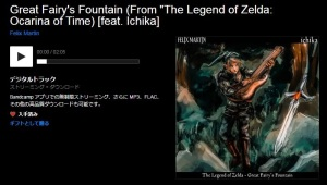 "Great Fairy's Fountain (From ""The Legend of Zelda: Ocarina of Time) feat. Ichika / Felix Martin"