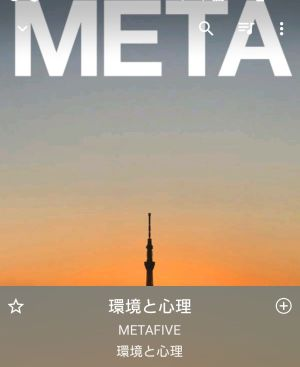 METAFIVE始動