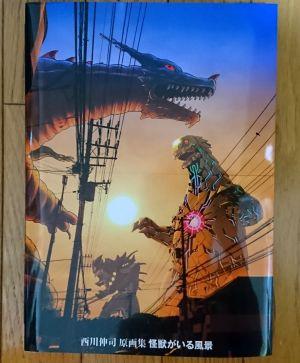 西川伸司 原画集 怪獣がいる風景