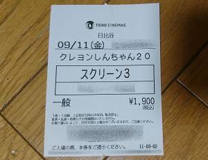 映画 クレヨンしんちゃん 激突! ラクガキングダムとほぼ四人の勇者