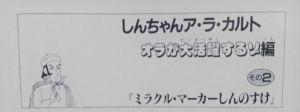 クレヨンしんちゃん Vol.23