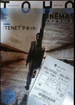 テネット / TENET