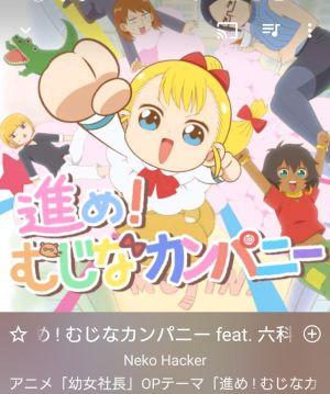 アニメ「幼女社長」OPテーマ「進め ! むじなカンパニー」/ Neko Hacker