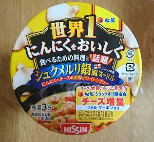 松屋監修 世界1にんにくをおいしく食べるための料理と話題 シュクメルリ鍋風ヌードル