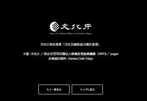 ヤクシマ・トレジャー アナザー・ライブ / コムアイ×オオルタイチ