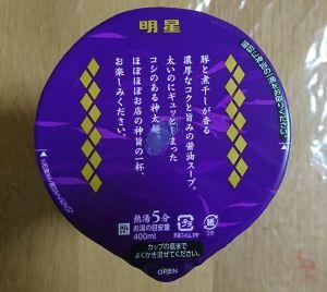 明星 麺神カップ 極旨魚介醤油