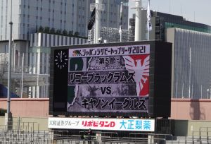 トップリーグ 2021 第5節 2日目