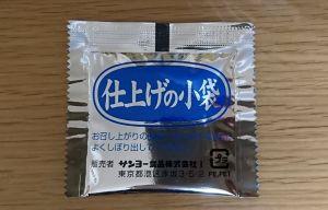 サンヨー食品 萬珍軒監修 玉子とじラーメン