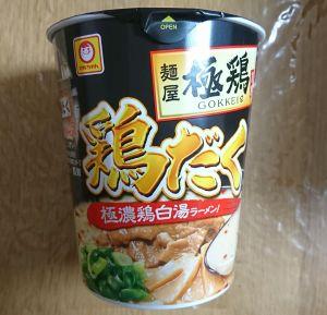 マルちゃん 麺屋 極鶏 鶏だく 極濃鶏白湯ラーメン