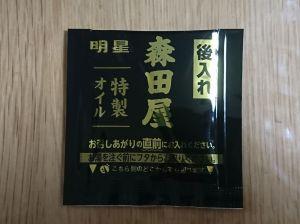 明星 森田屋総本店