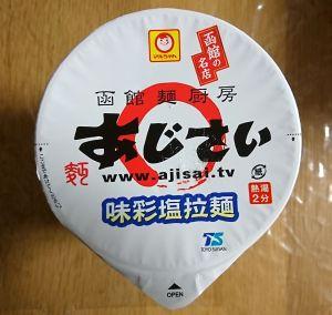 函館麺厨房 あじさい 味彩塩拉麺